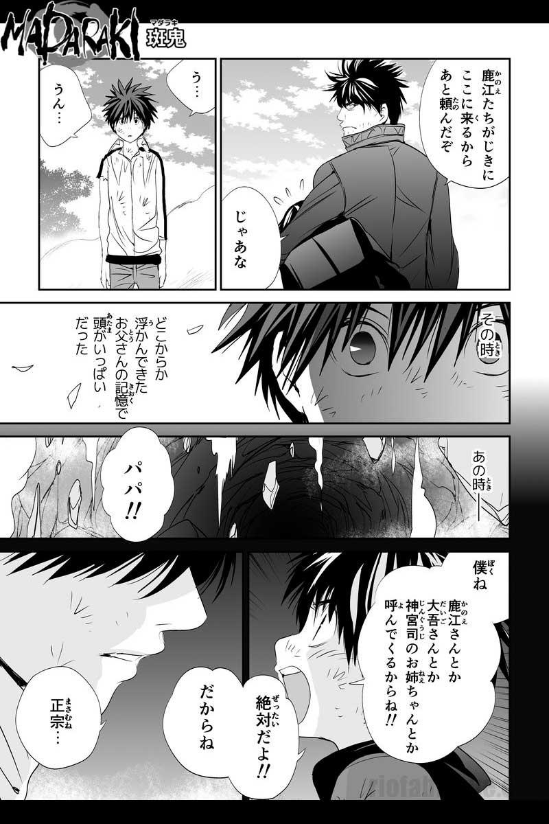 #50 記憶のカケラ(5)