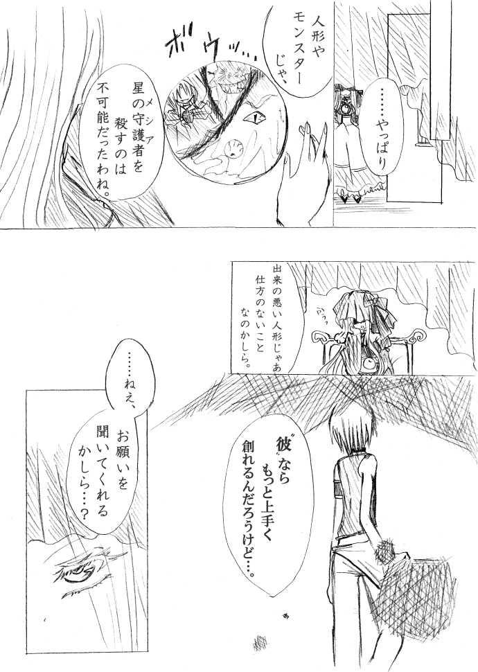 第4話 呪われた魔女