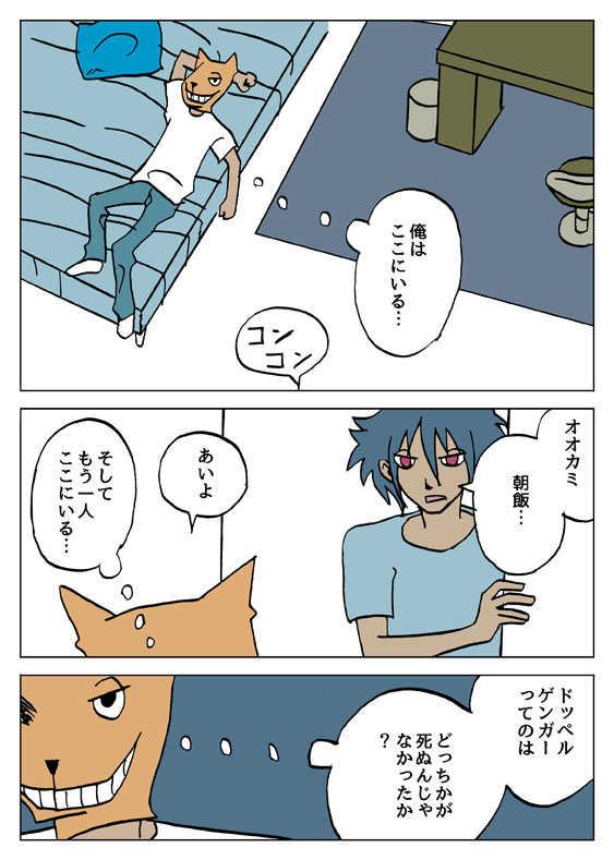 オオカミくん 009