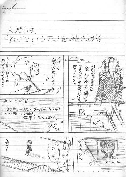 運天師【ネーム版】第2話