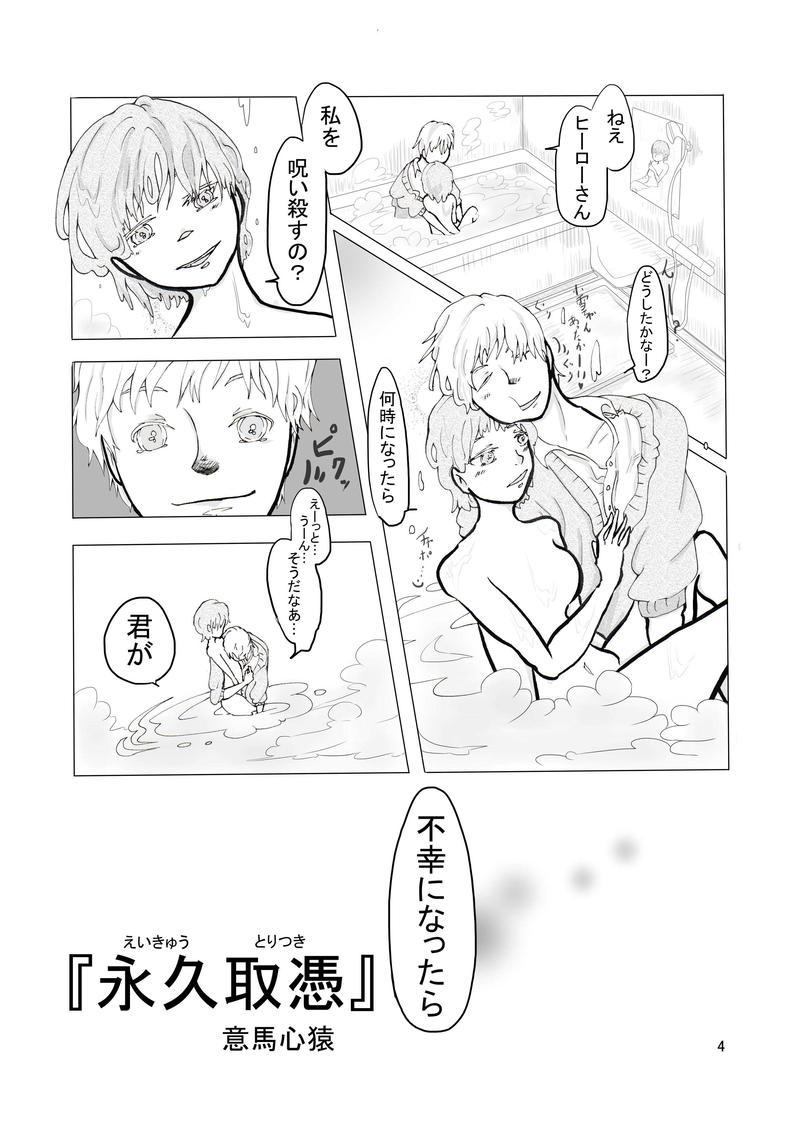 #9 『永久取憑』