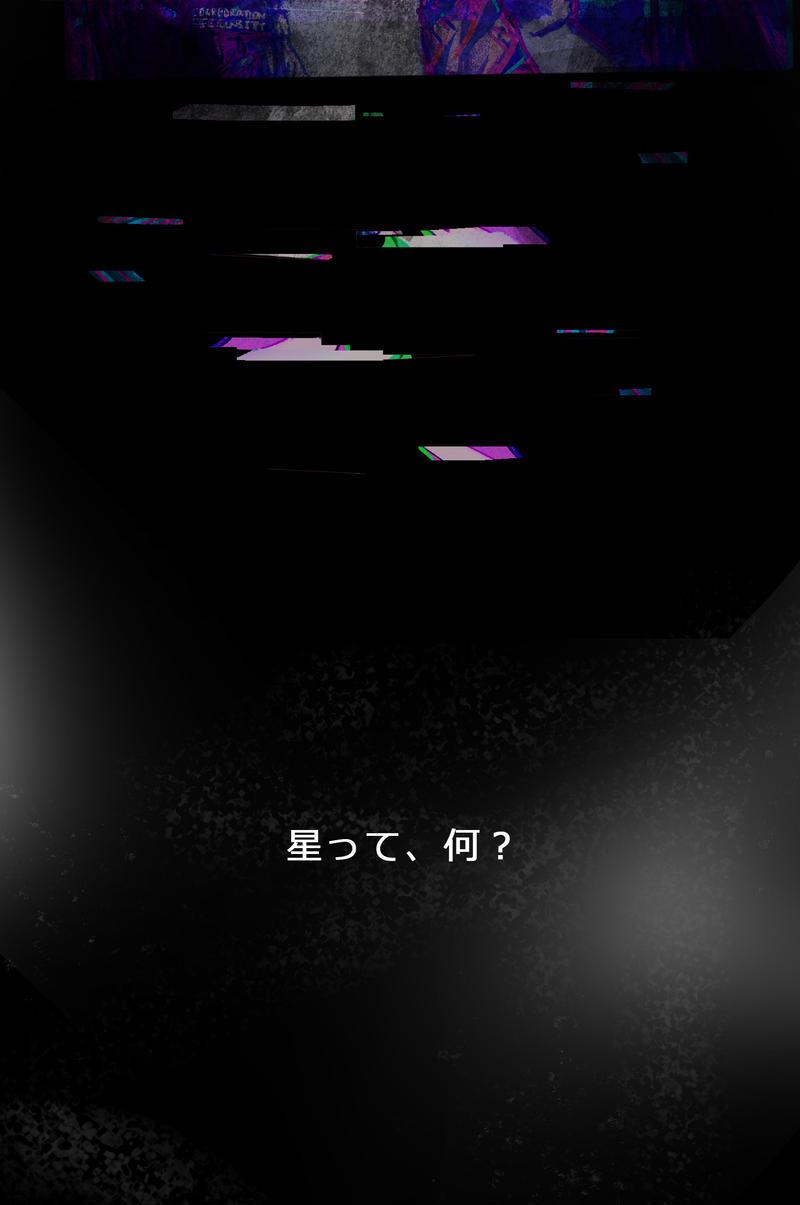 第18話 ~ 神経衰弱