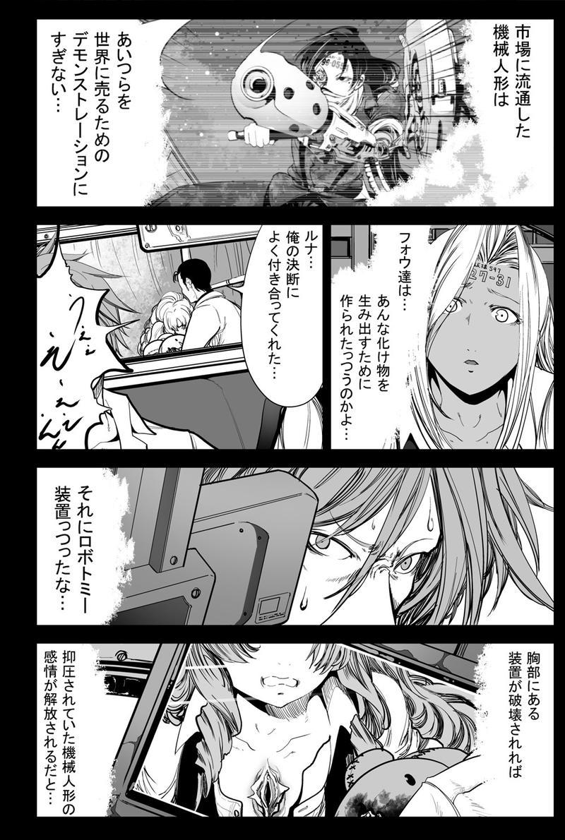 【44話】祝単行本化WEB漫画「機械人形ナナミちゃん」