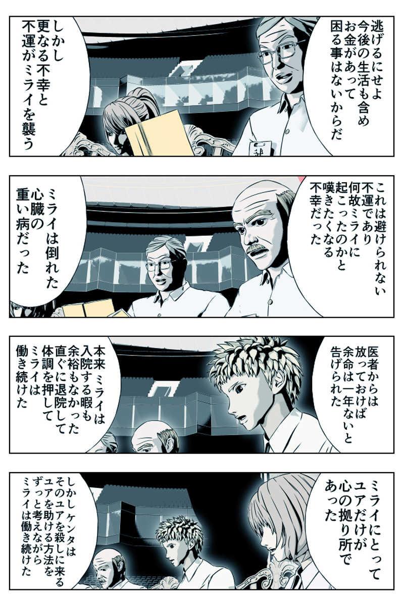 第11話 「朗読その三」