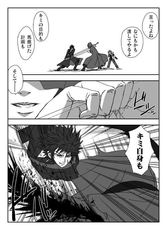 第4章 罪-ギルト-・後編