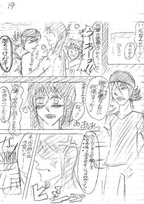 堕天師【ネーム版】第4話