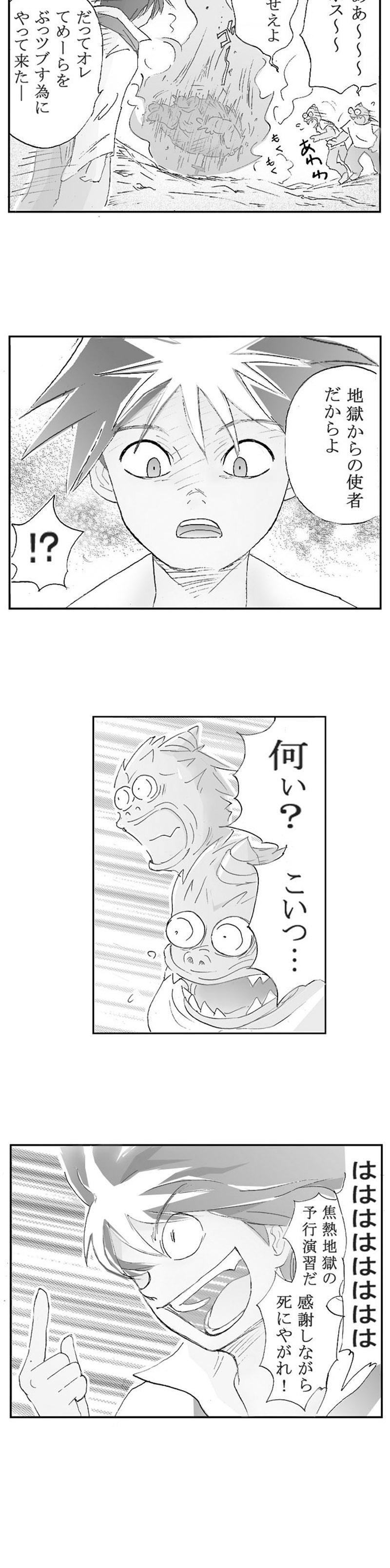○○からの使者2