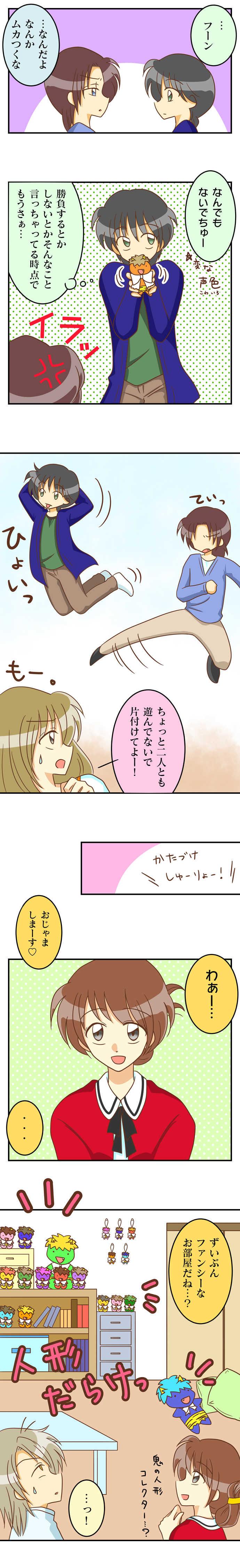 れっつ11.お勉強会!(1)