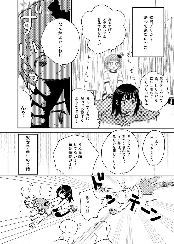 メガモリメガミ 07(ほぼリテイク版)百合ビッチ先輩