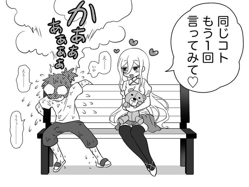 間瀬田くんが恥をかくだけの四コマ