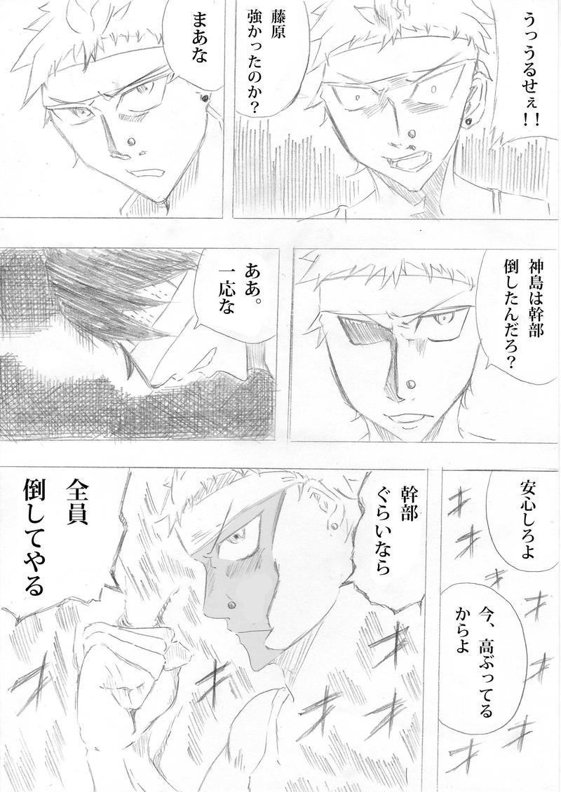 第7話 蛇龍VS神龍