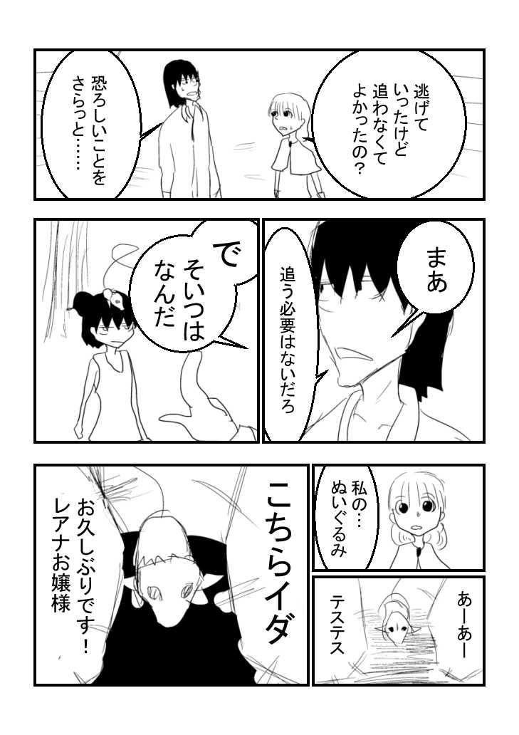 第1章 №14『ノガ③』