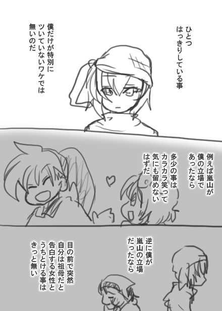120話・らくがき漫画