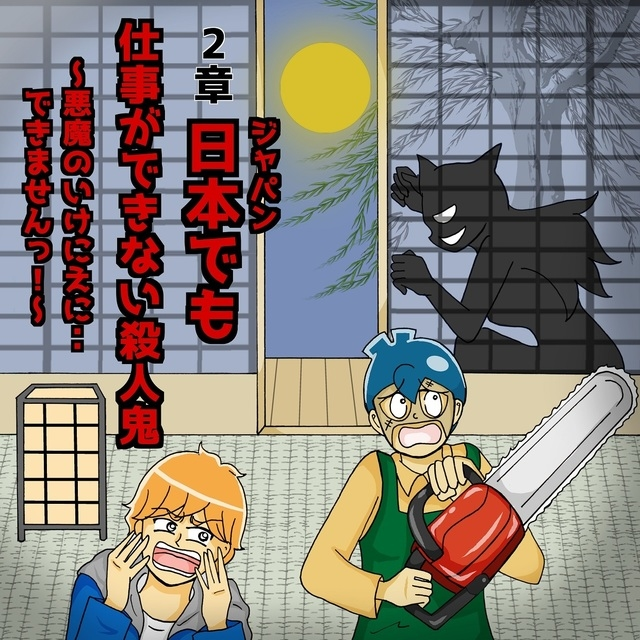 仕事ができない殺人鬼2章~悪魔のいけにえに…できませんっ!~