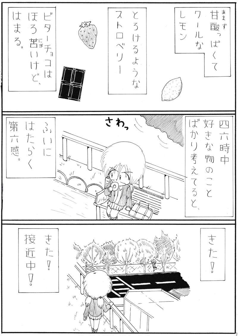 第1話 敷島愛良の片思い