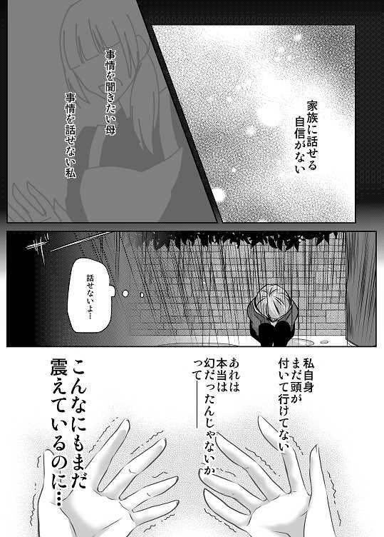 9話 中学最後のクリスマス②