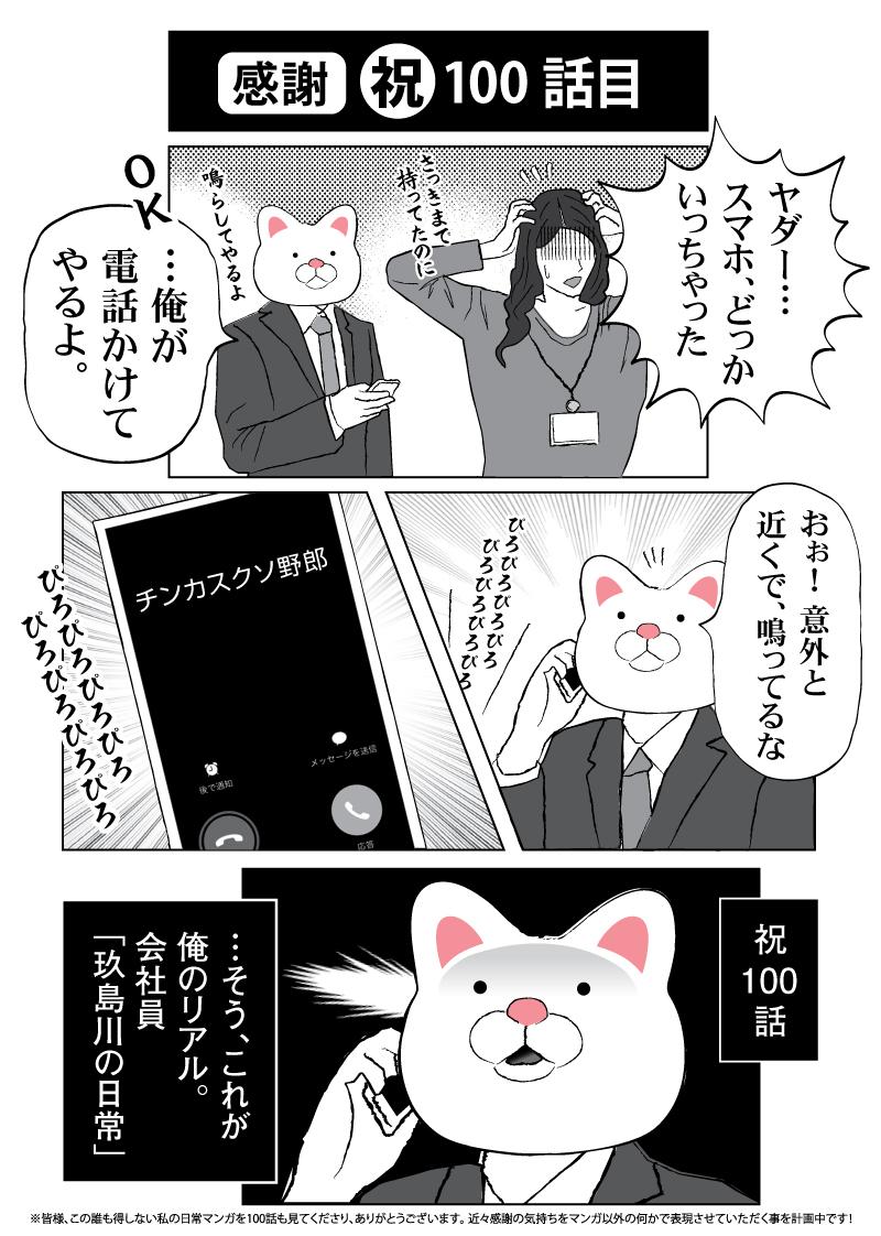会社員 玖島川の日常 100