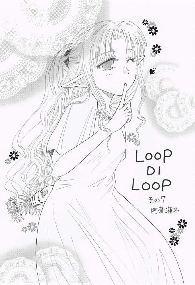 LOOP DI LOOP その7