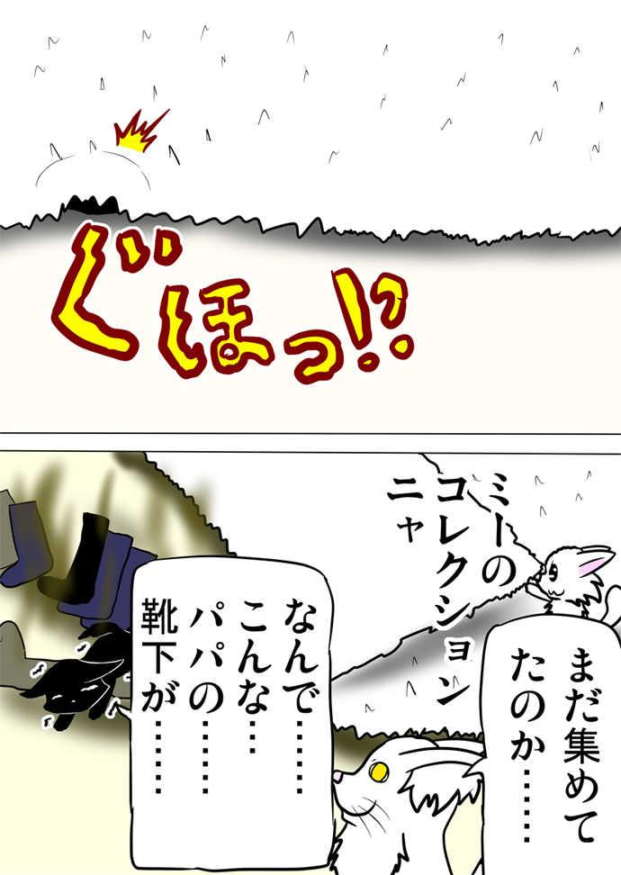 ミーのおもちゃ箱608話~第613話