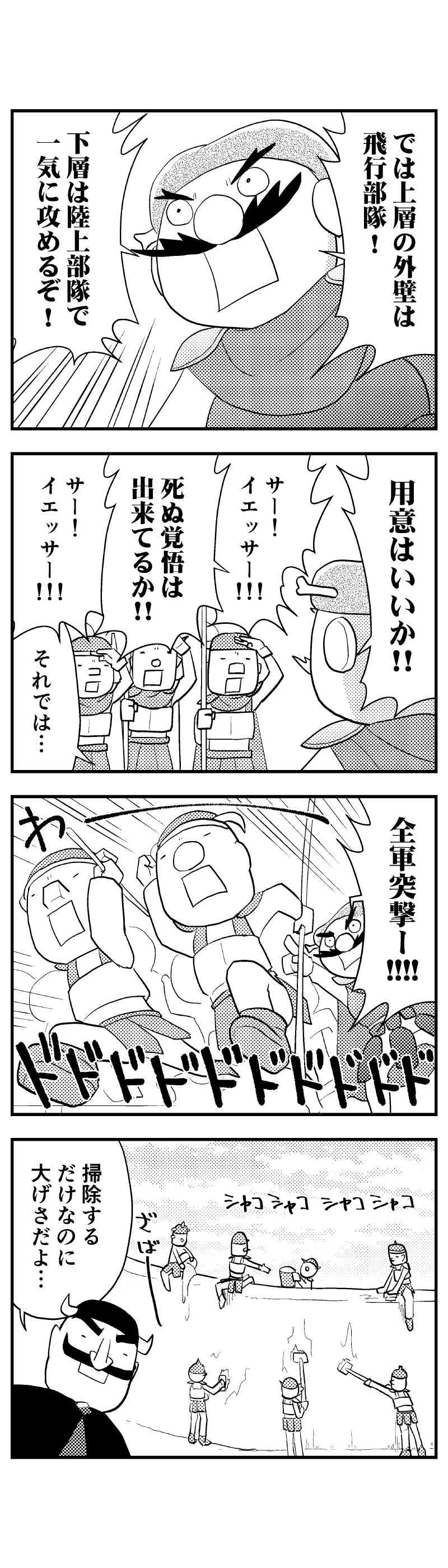 068 大掃除日