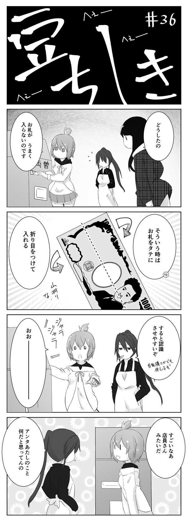 たゆたRom. 36本目「豆ちしき」