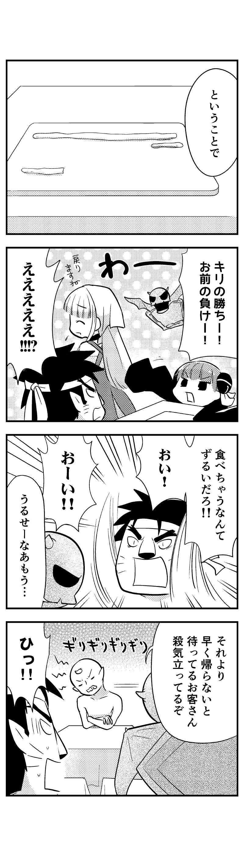 020 料理闘士