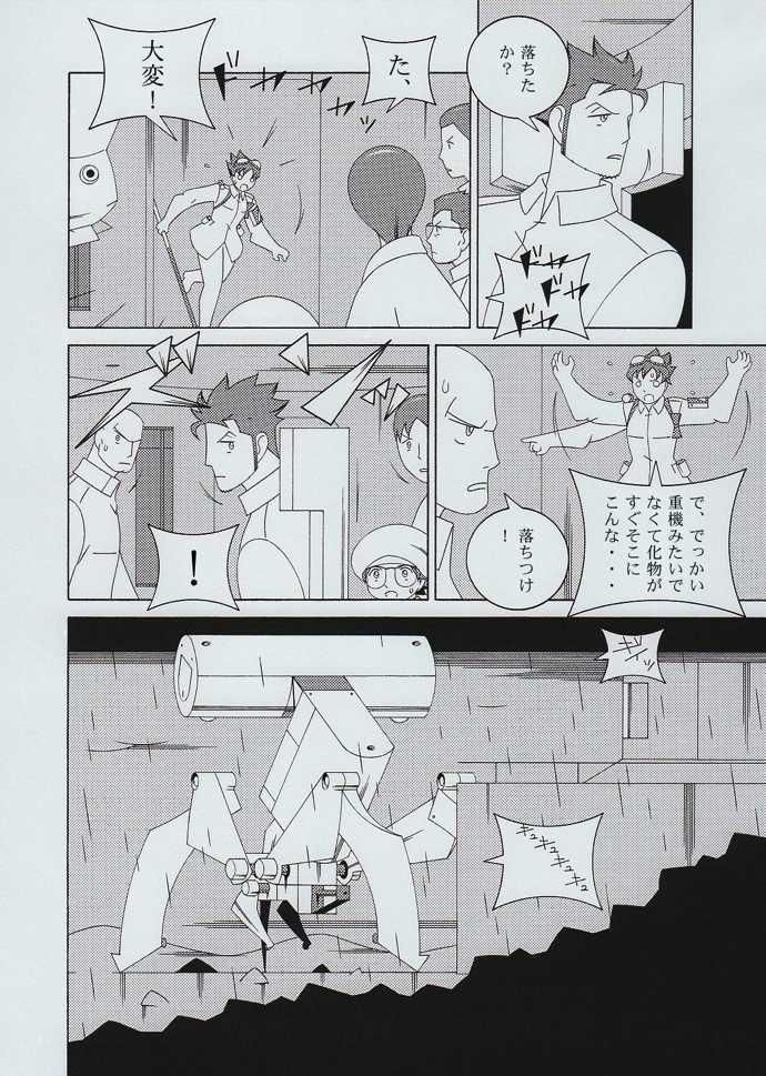 (第18話)ミッドナイト エクスプレス!