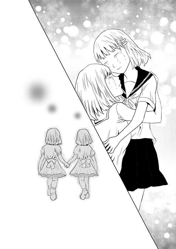 幻像の双子 第2話(完結)