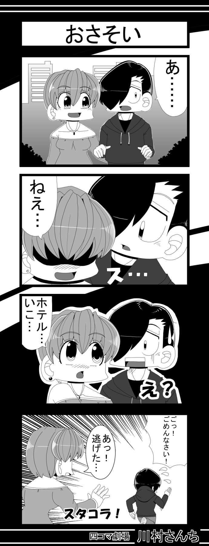 川村さんち 第162話