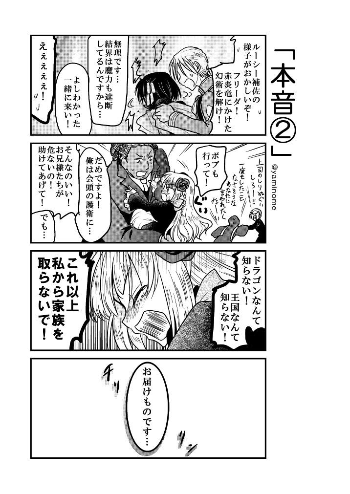 【第十九話】「本音」