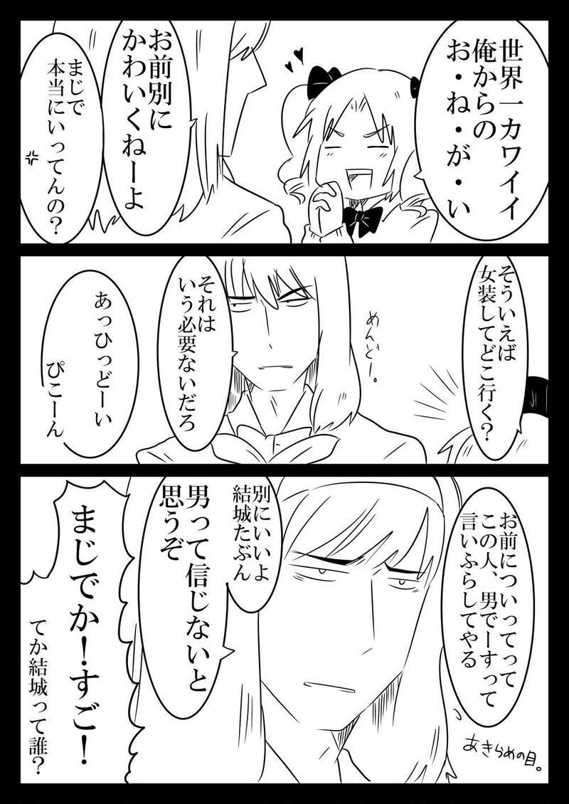 第4話(後編)