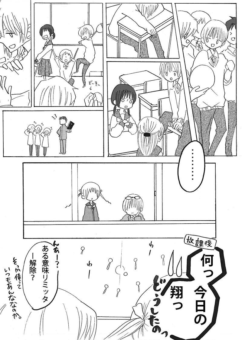 双子らしく(3)