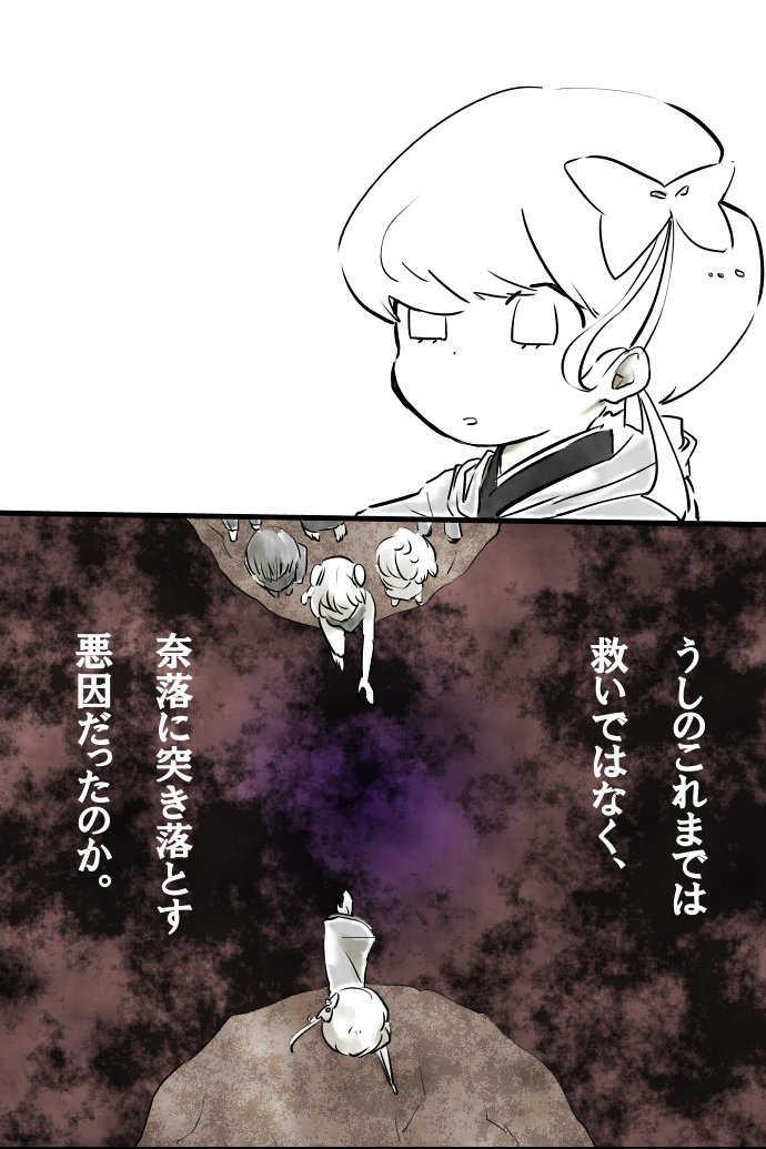 No.34「無帥 るく」