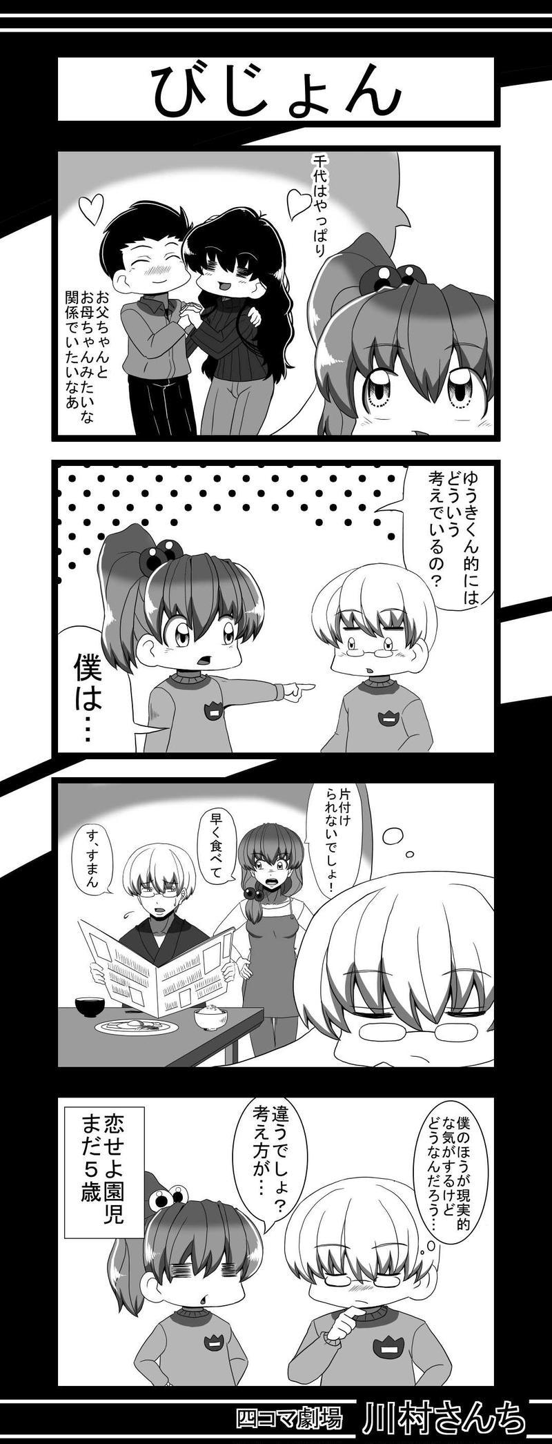 川村さんち 54話