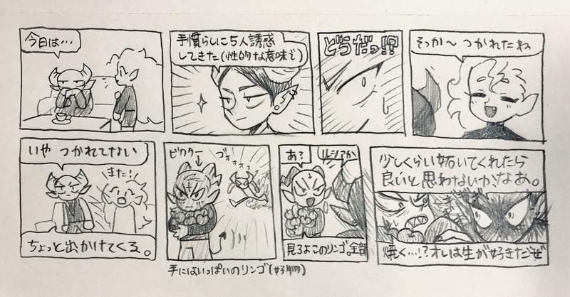 ビクター②/おまけ