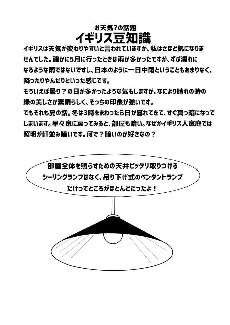 多分魔法少年ギャリー・カッターの日常Episode13