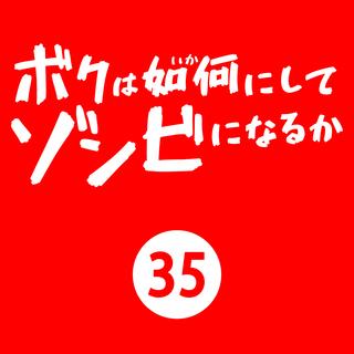 #35/懐疑(第315~323回)