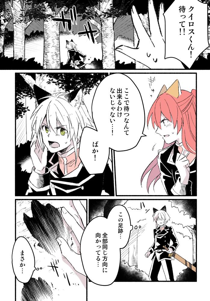 1章1【コアトロスの森】