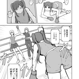 謎レズバトル漫画 12話