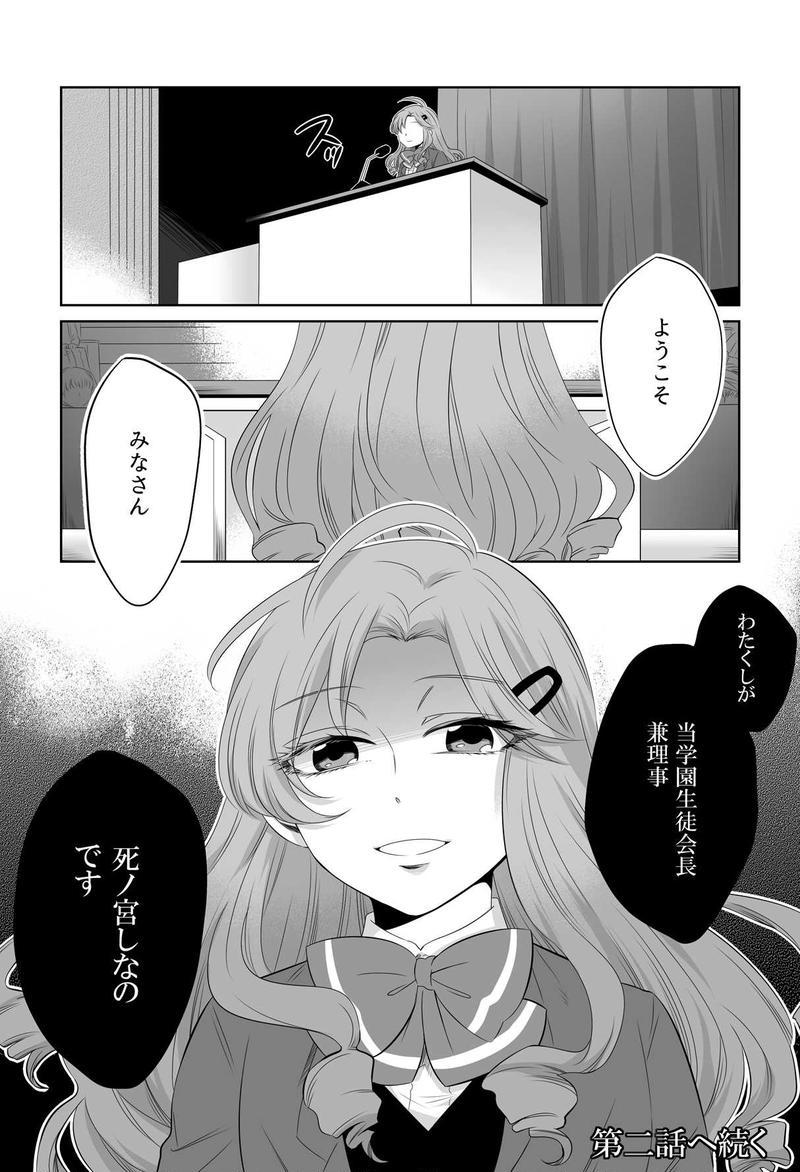 【さつがく!】第一話