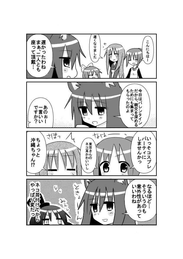 3話 コスプレ大作戦!?