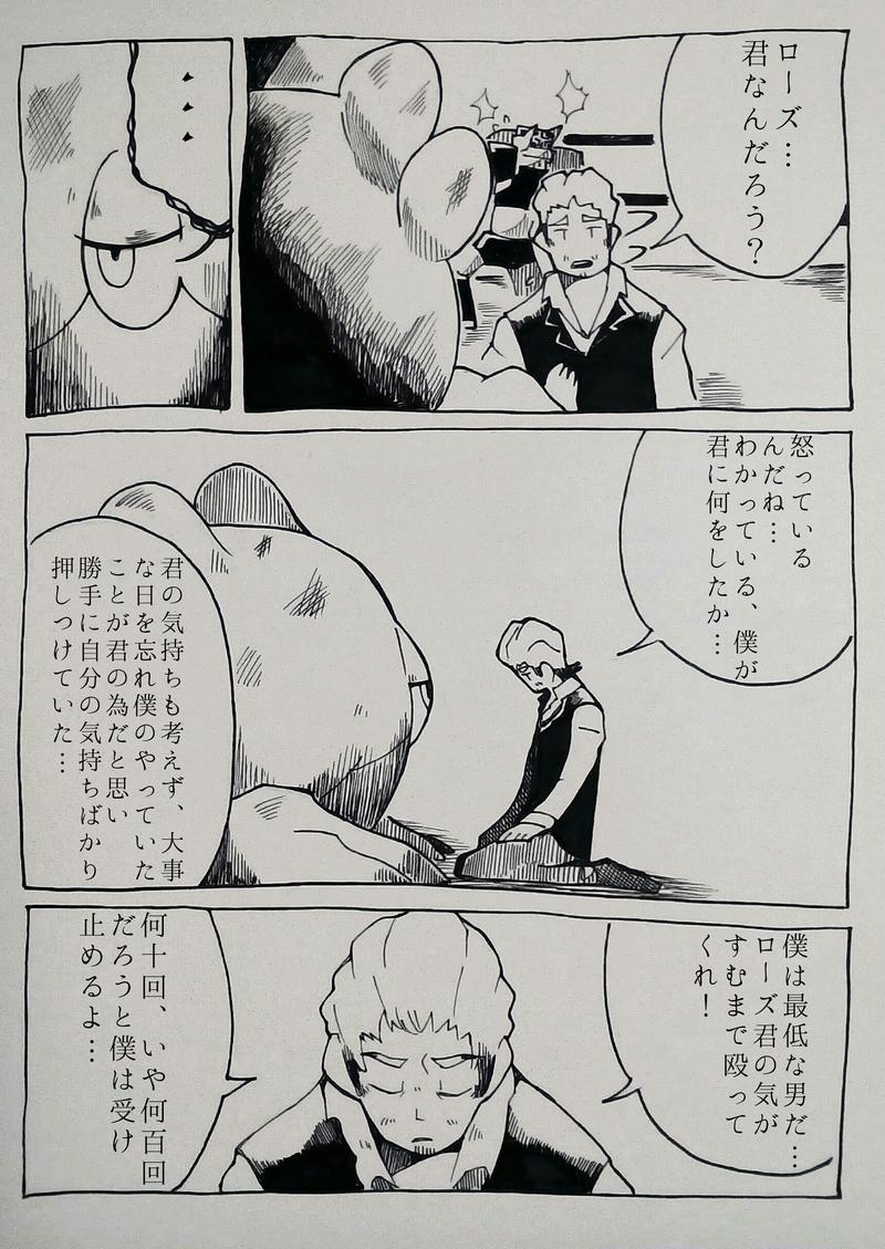8話の続き(後編)