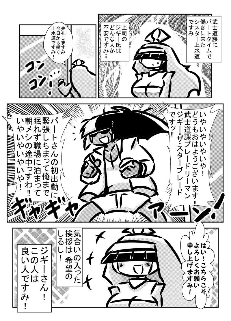 武士道野郎共4