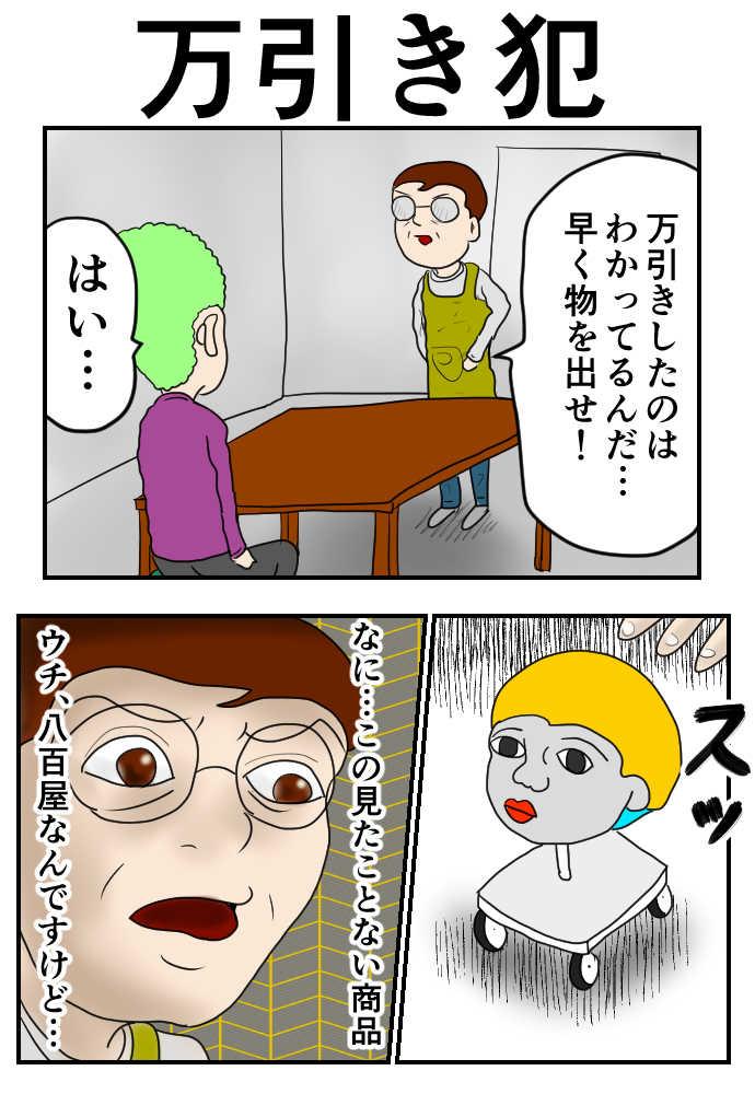 石塚ショートギャグ5