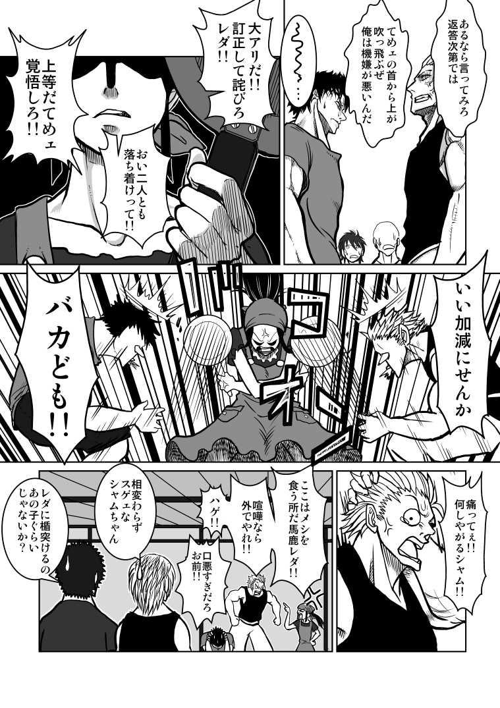 第一話【衝突】