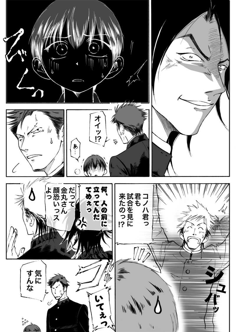 カンケン!〜第肆幕『騒ぎは外側からならよく見える』vol.3〜