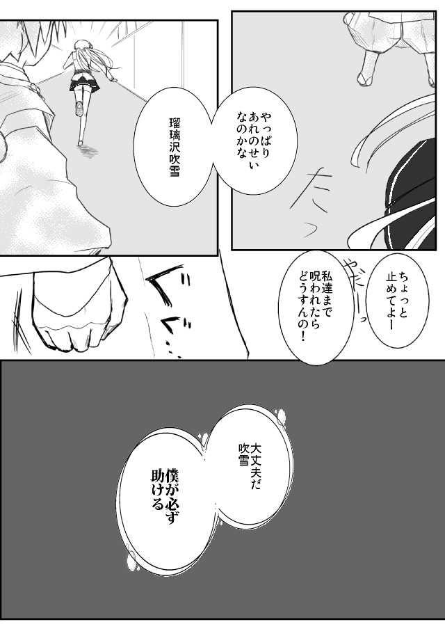 狐色の戀(起-1)