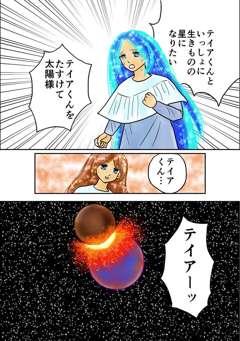 第2話 原始惑星テイア