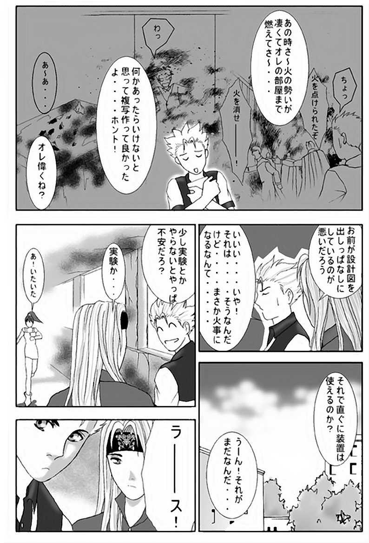 第1話・始動(1)
