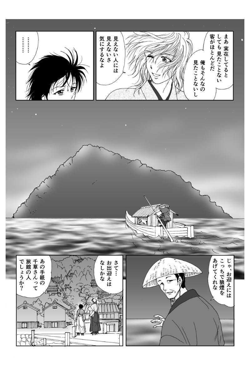 第一幕「幽霊の島」